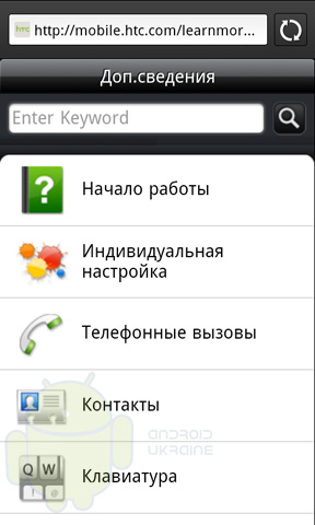 HTC Incredible S Софт