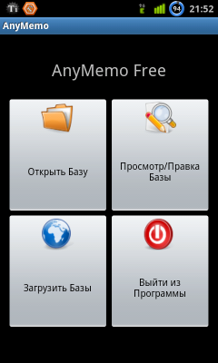 AnyMemo v.7.3.0 and Converter